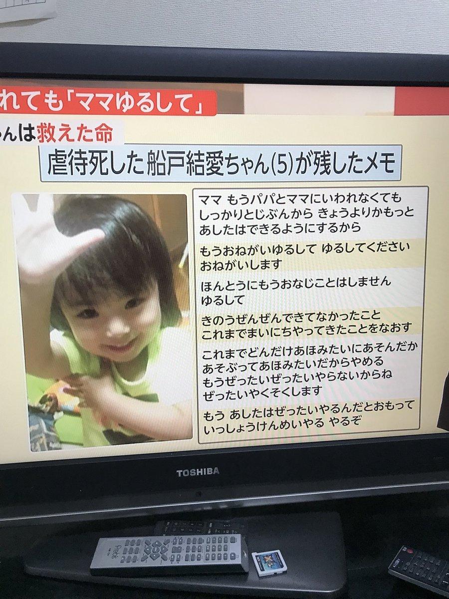 手紙 船戸ゆあちゃん 「結愛の死無駄にしたくない」母が記者に語った夫の支配 [虐待の連鎖を防ぐ]:朝日新聞デジタル